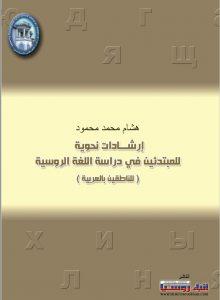 كتاب ارشادات نحوية للمبتدئين فى دراسة اللغة الروسية