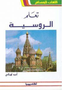كتاب تعلم اللغة الروسية للاستاذ احمد لوبانى