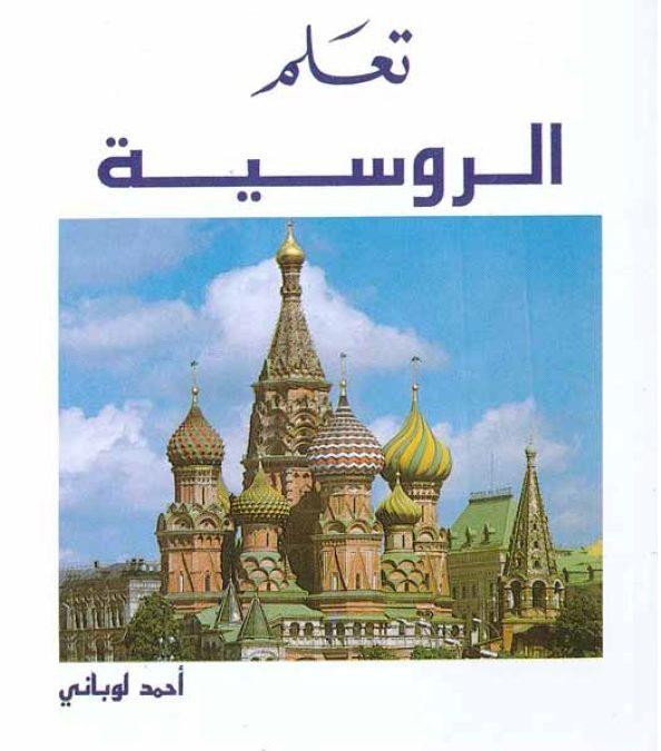 كتاب تعلم اللغة الروسية للأستاذ أحمد لوبانى