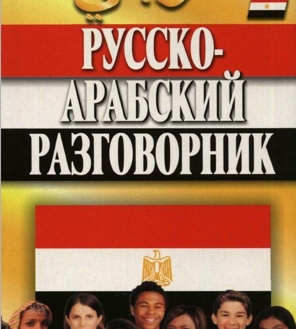 كتاب محادثات وعبارات اللغة الروسية