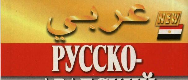 تعلم الروسية مع نورشك موقع نورشك