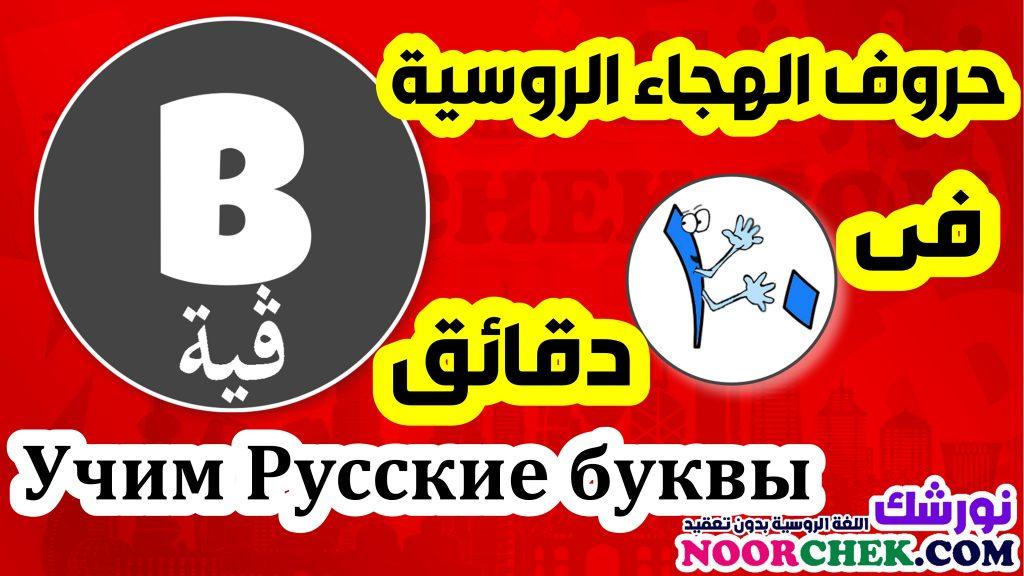 حروف الهجاء الروسية فى عشر دقائق