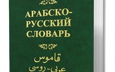 القاموس العربي الروسى الكبير (بارانوف)
