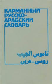 قاموس الجيب عربى روسى نورشك