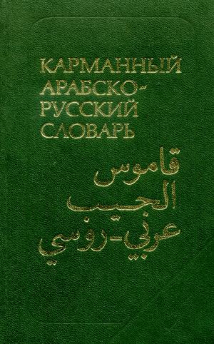 قاموس عربى روسى قاموس الجيبpdf