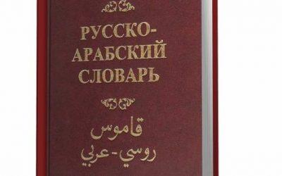 القامور الروسي العربى الكبير (باريسوف)