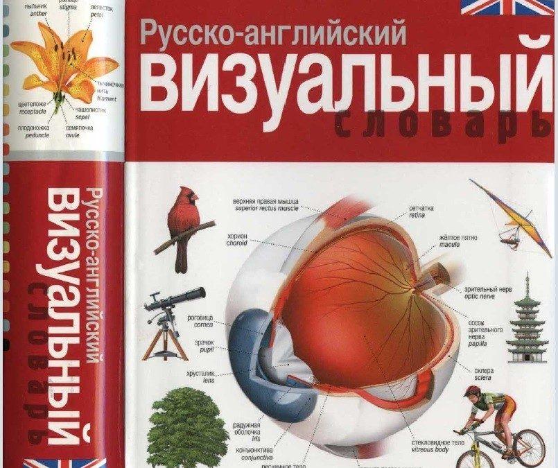 القاموس الروسى الانجليزى المصور Русско-английский визуальный словарь