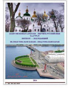 كتاب تعلم اللغة الروسية للدكتور عماد توما