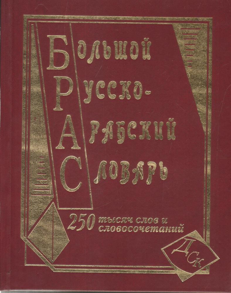 القاموس الروسى العربى الكبير