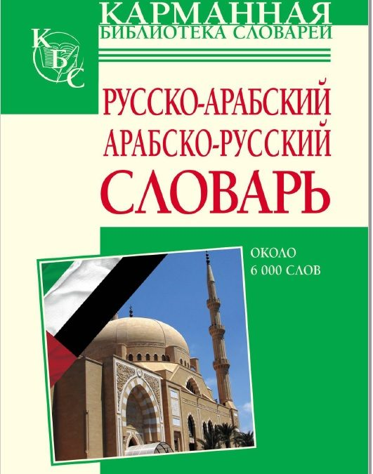 قاموس الجيب عربى روسى روسي عربى