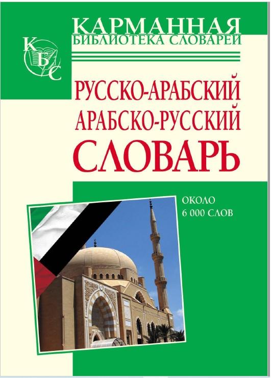 قاموس الجيب عربى روسى روسي عربى 6000 كلمة نورشك