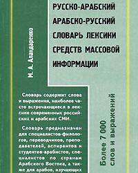 قاموس روسى عربى لمصطلحات الاعلام