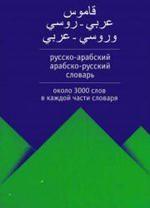 قاموس روسى عربى عربى روسى
