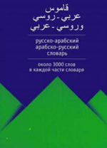 قاموس روسى عربى عربى روسى موقع نورشك