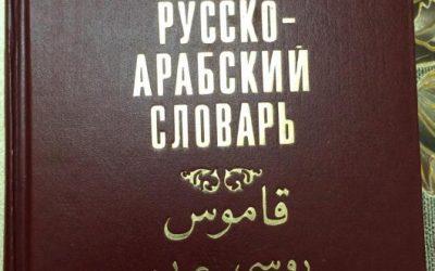 قاموس روسي عربي كبيرباريسف بالفهرس