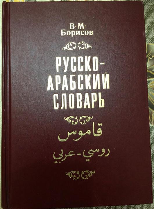 قاموس روسي عربي كبيرباريسف بالفهرس نورشك