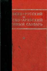 قاموس المصطلحات الحربية روسى عربى عربى روسى