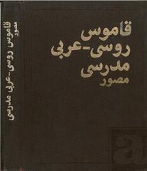 قاموس روسى عربى مدرسى مصور