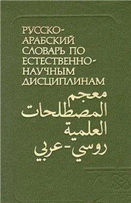 معحم المصطلحات العلمية روسى عربى