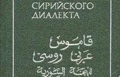 قاموس عربى روسي للهجة السورية PDF