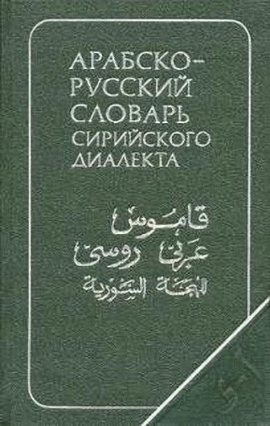 قاموس عربى روسي للهجة السورية موقع نورشك