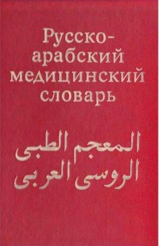 المعجم الطبى الروسى العربى