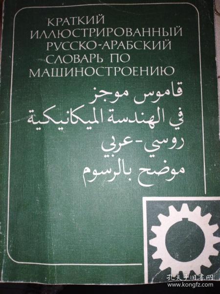 قاموس موجز فى الهندسة الميكانيكية روسى عربى