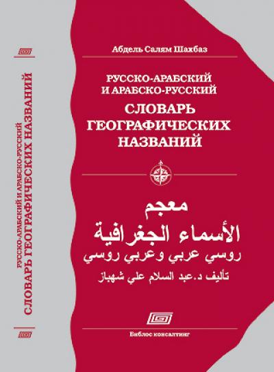 معجم الاسماء الجغرافية روسى عربى عربى روسى