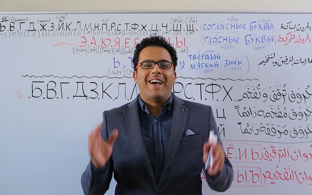 حروف اللغة الروسية المفخمة والمرققة